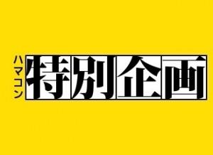 特別企画_ロゴ