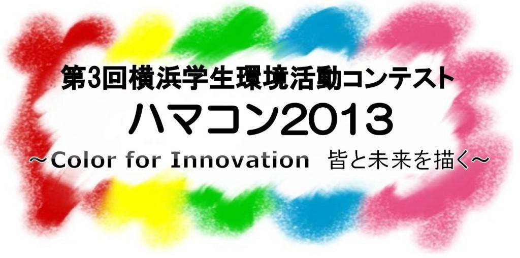 ハマコン2013ロゴ