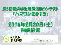 ハマコン2015紹介